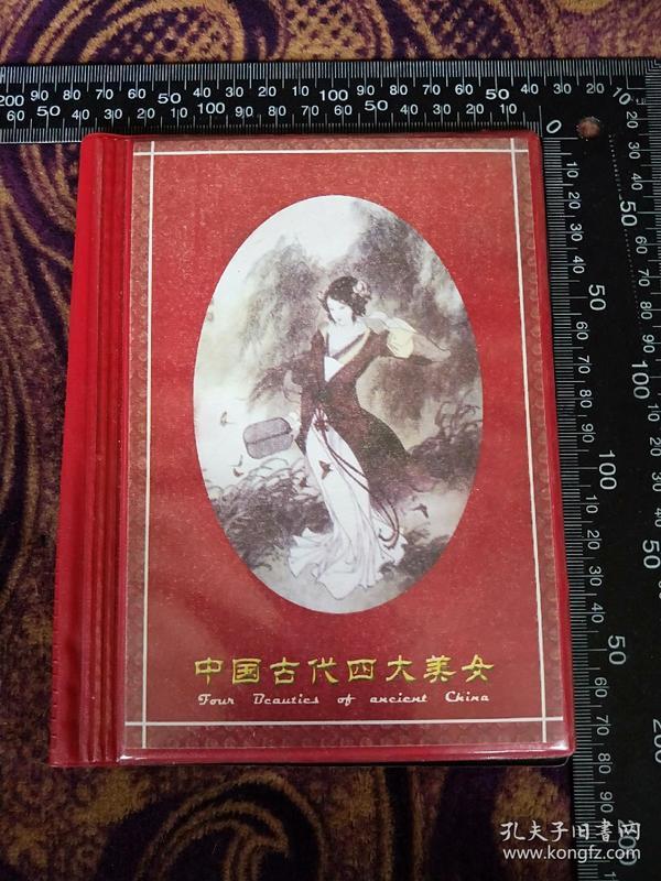 中国经典纪念币册,钱币收藏册【四大美人】银元、银币。