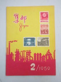 《集邮》1959年第2期 (总第50期)人民邮电出版社 16开26页