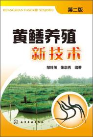 黄鳝养殖新技术(第二版)