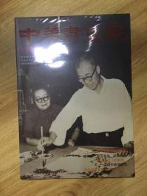 :中国书画家 2011年9期