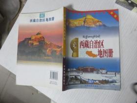 西藏自治区地图册 新版