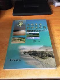 草业恢复与沙漠化防治