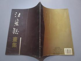 汪宏钰画集【作者汪宏钰签名本】