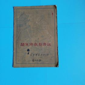 关汉卿戏剧乐谱:昆曲北曲清唱谱-民族音乐研究所丛书