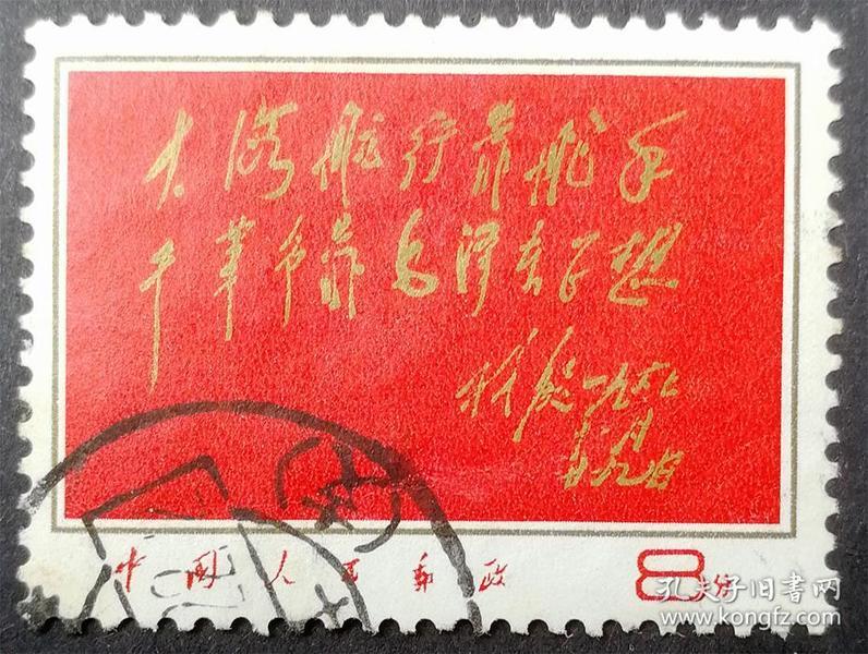 文8红题词信销一全邮票U