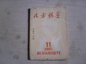 北方棋艺1987年11   AE184