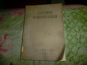 1959年.16开《复旦大学图书馆馆藏西文参考工具书目录》一册 全 E4