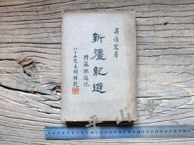 新疆纪游(附苏州游记)