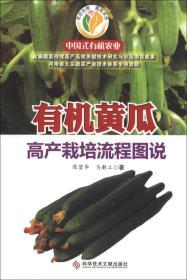 中国式有机农业:有机黄瓜高产栽培流程图说