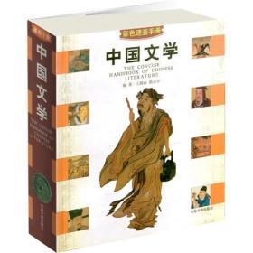 中國文學 彩色速查手冊
