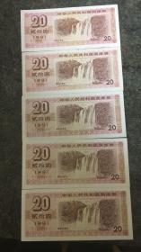 【保真】保真币、1991年20元国库券、券纸币、收藏真币。所售物品保真,假一赔十。【【号码随机】】8品以上,全品,对品过于苛刻不要拍!【标价为一枚价格,保真币不议价,免开尊口】(新疆、西藏不接单)