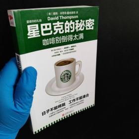 星巴克的秘密:咖啡别倒得太满(包快递 ).