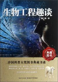 中国科普大奖图书典藏书系:生物工程趣谈