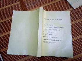 全国茶树品种鉴定申请材料 中茶108