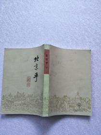 北京乎(下册):现代作家笔下的北京【实物图片】