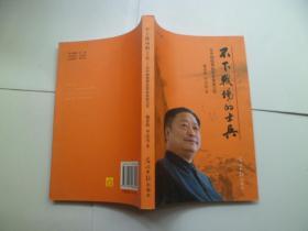 不下战场的士兵:记中国优秀民营企业家王军