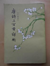 1981年【唐诗三百首详析】中华书局