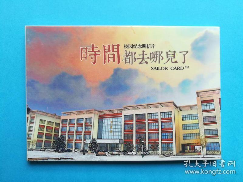 时间都去哪了——辽宁工程技术大学校园纪念明信片