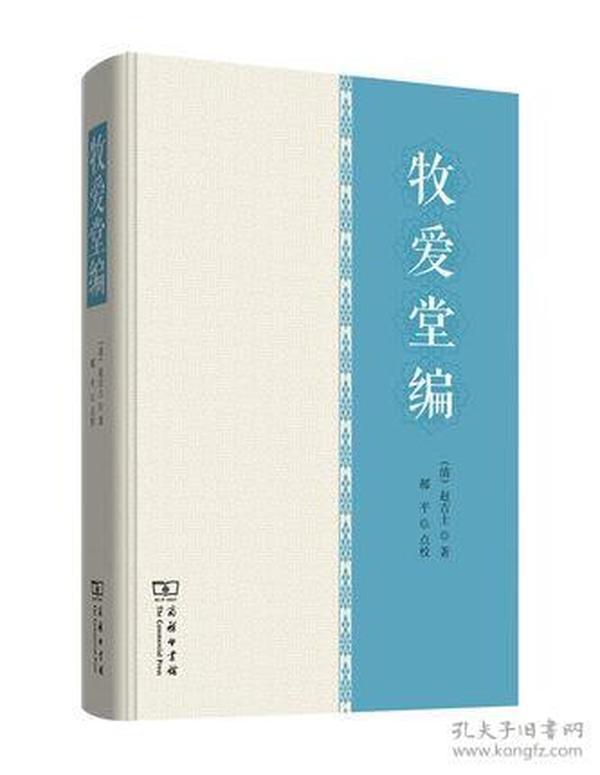 牧爱堂编  9787100140607 清代史料的罕见刊本,整理迭经沧桑,少为人知。是研究清代诉讼法律、山西生活的重要史料集。