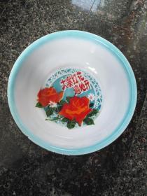 文革搪瓷盆、大寨红花遍地开,长春市搪瓷厂,规格360MM.9品。