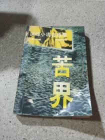 洪峰小说自选集:苦界(一版一印)