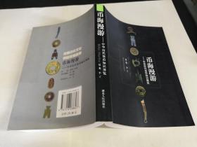 币海漫游:中华历代货币知识博览