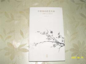中国传统绘画史纲:画脉文心两征录