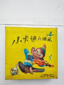 老玩具  小卡通六面画