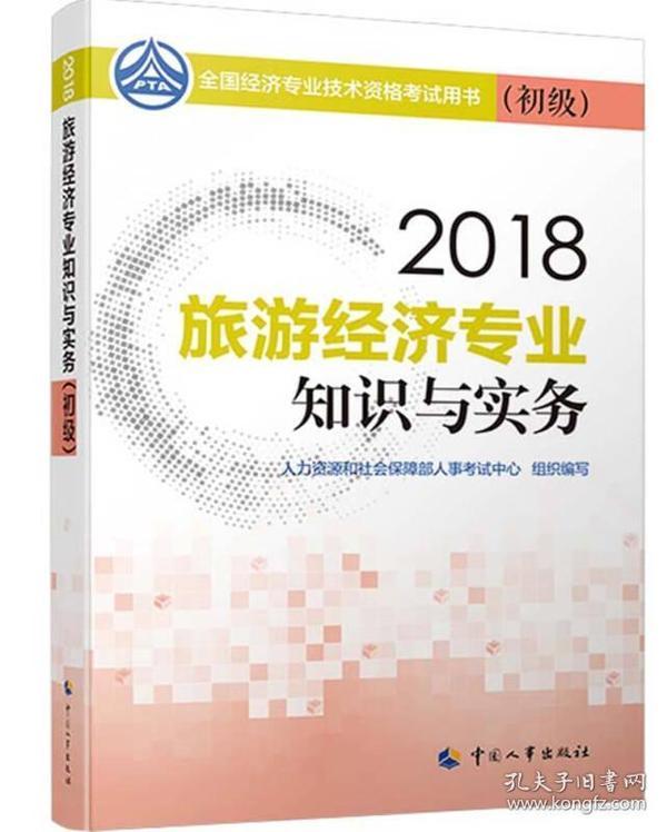 2019初级经济师教材_初级经济师教材2015