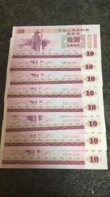 【保真】保真币、 1990年、【10元国库券】、纸币、包真币。所售物品保真,假一赔十。【【号码随机】】八品以上,全品,对品过于苛刻不要拍!【标价为一枚价格,保真币不议价,免开尊口】(新疆、西藏不接单)