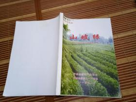 全国茶树品种鉴定申请材料 山坡绿