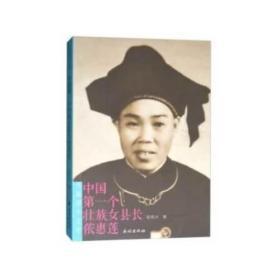 中国第一个壮族女县长侬惠莲