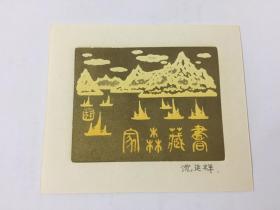 小版画藏书票:沈延祥、签名藏书票原作《家森藏书》