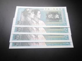 第四版人民币8002AP连张93897572-93897575贰角早期冠号4连张全新无折无斑无洗包真纸钞币
