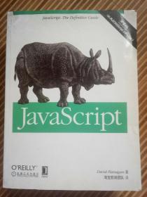 OReilly精品图书系列:JavaScript权威指南(第6版)