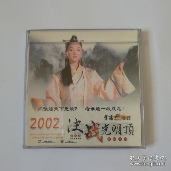 2002智冠电子年历卡13全(极少见,带盒)