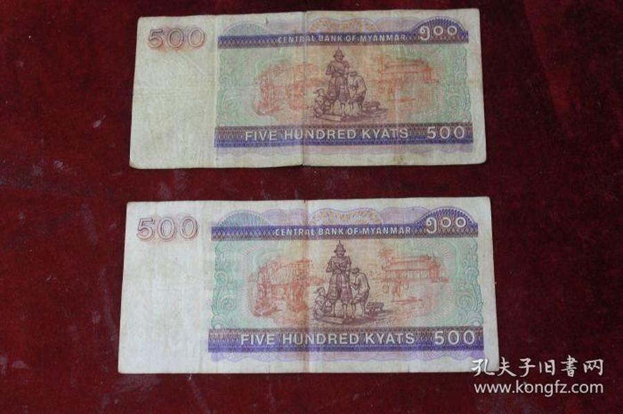 绚甸纸币二张(版本有别/500元)
