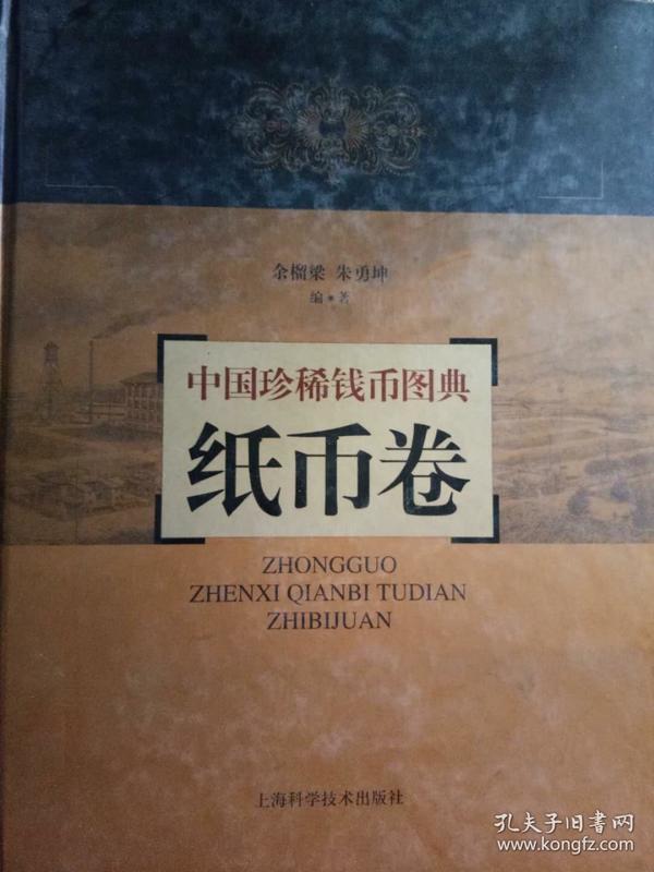 中国珍稀钱币图典,纸币卷