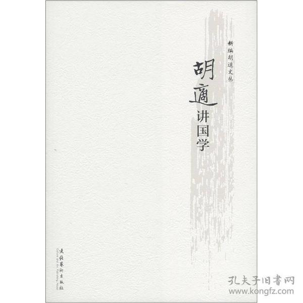 新编胡适文丛:胡适讲国学