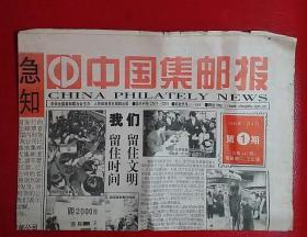 中国集邮报2000年总第445期