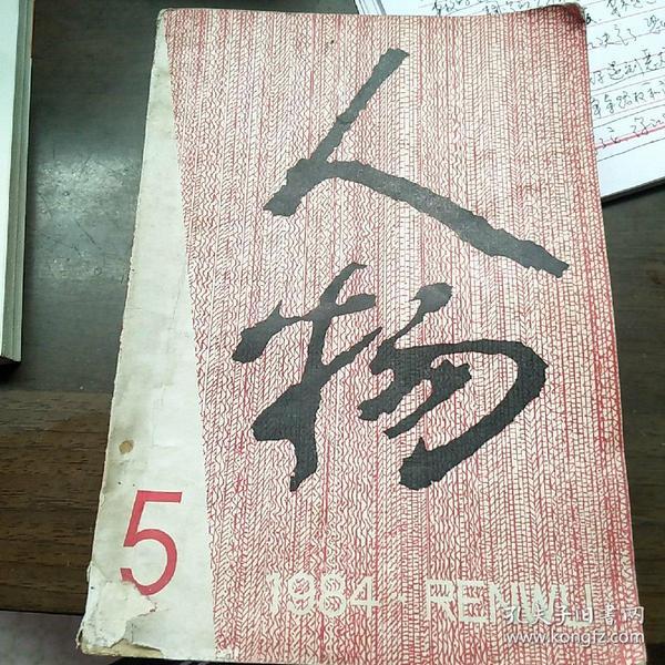 《人物》1984年1,4,5期三本