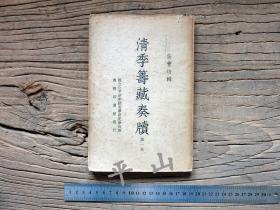 清季筹藏奏牍(全三册)