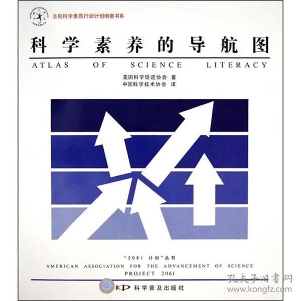 """全民科学素质行动计划纲要书系.""""2061计划""""丛书:科学素养的导航图"""