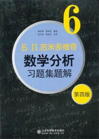 б.п.吉米多维奇数学分析习题集题解(6)(第4版)