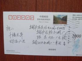 实寄邮资明信片,2002吉林市机盖邮戳、落地戳清晰,60分邮资片JHP2000(4-1),长江,单张