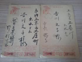 1954年日军国内实寄《新年贺片》两张