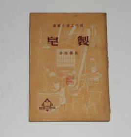 制皂(竖版繁体)  1951年