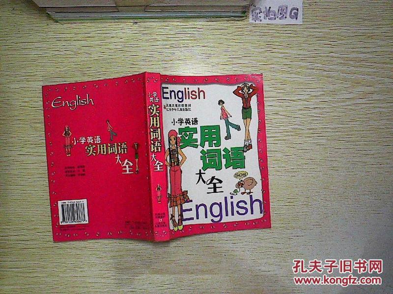 《<a href=http://www.whlidayuan.com/yingyupeixunjigou/405.html target=_blank class=infotextkey>小学英语</a>实用词语大全》._官思渡