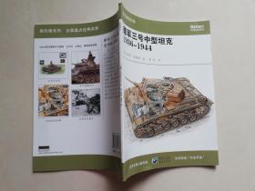 【实物拍图】德军三号中型坦克1936-1944