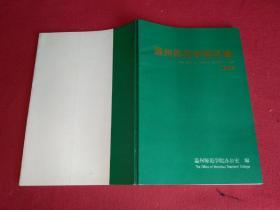温州师范学院年鉴1999年